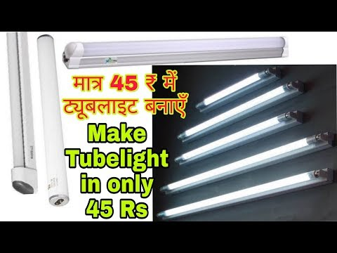 How To Make Tube Lights In Very Low Cost | ट्यूबलाइट बनाए मात्र ₹45 में