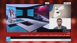 الأردن: هجوم على مكتب المخابرات العامة في مخيم البقعة