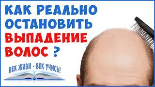 Как остановить ВЫПАДЕНИЕ ВОЛОС и облысение Как вырастить новые волосы Рост волос