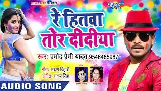 रे हितवा तोर दिदिया Pramod Premi Yadav (2019) का सुपरहिट होली Re Hitwa Tor Didiya Holi Song
