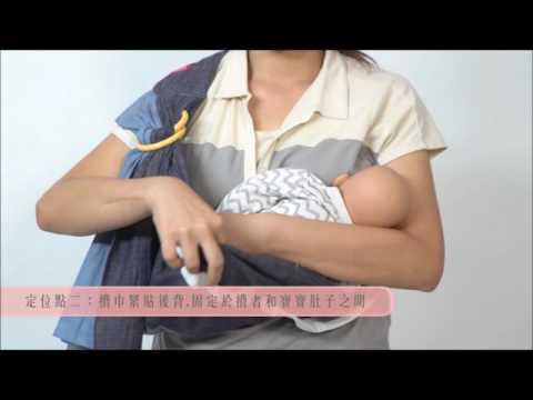 Mamaway育兒揹巾--新生兒橫背教學
