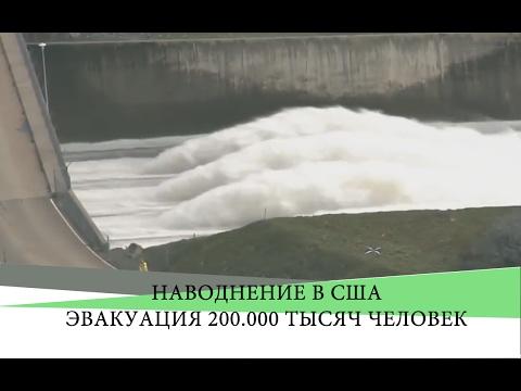 Разрушение плотины Оровилл в Калифорнии  Прямая трансляция  Live stream Oroville Dam Spillway Immi