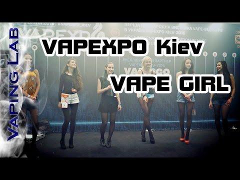 Конкурс VAPE GIRL (Полная версия) - VAPEXPO Kiev 2016