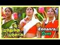 Ennanra Nee Song | Muthukku Muthaga Scenes | Ilavarasu and family goes to temple | Vikranth | Oviya