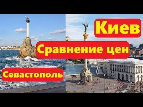 Обзор цен Киев и Севастополь Сравнение цен в Крыму и остальной Украине