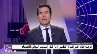 الجزائر .. توجيه انذار أخير لقناة
