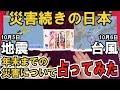 【タロット占い】災害続きの日本、年末までの災害について占ってみた