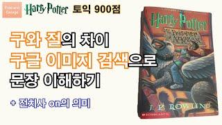 [1페이지] 해리포터 영어 원서 읽기 / 구와 절의 차…