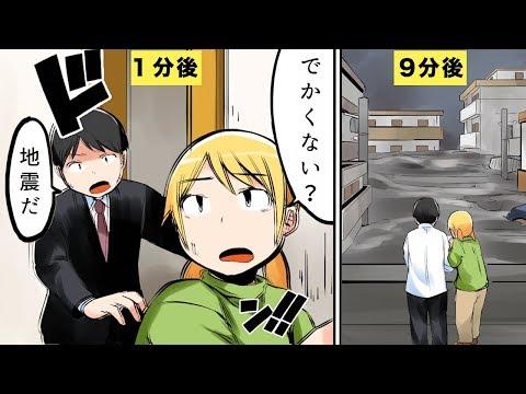 【漫画】南海トラフ大地震が起こるとどうなるのか?【マンガ動画】