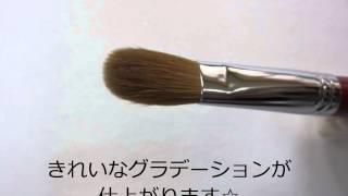 熊野筆 丹精堂 アイシャドウブラシ KQ 12 コリンスキー