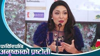 Anuska Shrestha ले Top5 मा नपर्दा चित्त दुखाइन ! के श्रृंखलालाई भन्दा कम सर्पोट भएको हो ?
