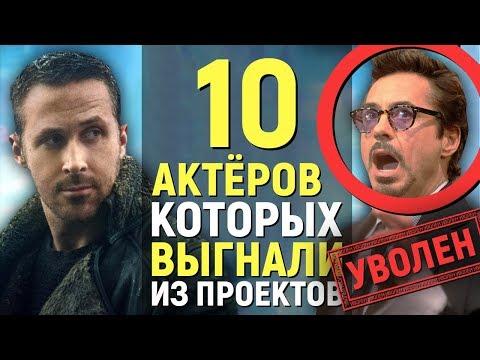 10 АКТЁРОВ, которых ВЫГНАЛИ из проектов! - Видео онлайн