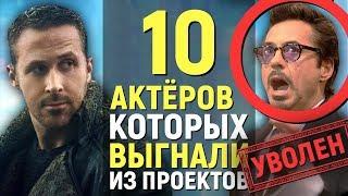 10 АКТЁРОВ, которых ВЫГНАЛИ из проектов!