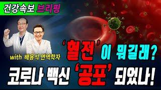 [건강속보] '혈전'이…