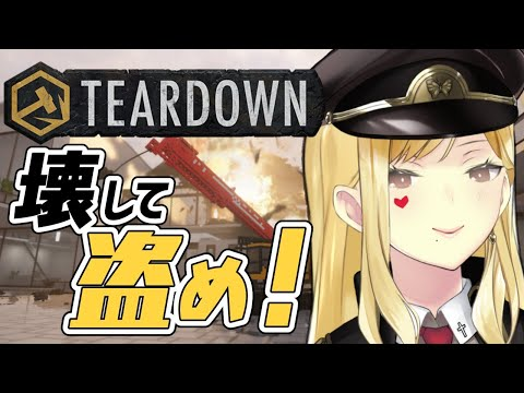 【Teardown】破壊!!!強奪!!!【ルイス・キャミー/にじさんじ】