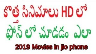 How to download 2019 telugu movies in jio phone