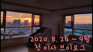 2020 8~9월 이사 브이로그