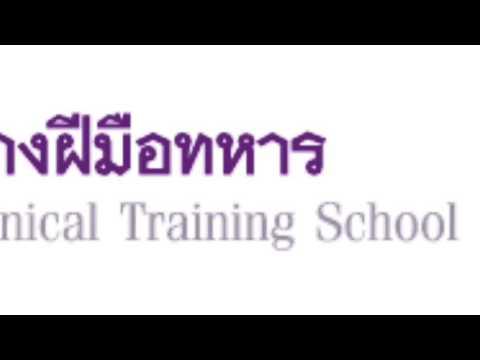 การสอบคัดเลือก นักเรียนช่างฝีมือทหาร ประจำปีการศึกษา2559
