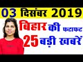 Latest Daily Bihar today news from Bihar districts in Hindi i.e. 3rd December 2019