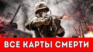 CALL OF DUTY: WORLD AT WAR - ВСЕ КАРТЫ СМЕРТИ