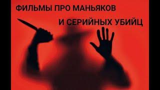ТОП ФИЛЬМОВ ПРО МАНЬЯКОВ И СЕРИЙНЫХ УБИЙЦ!!!