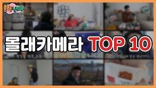 흔한남매 재밌는 몰카 베스트10 ! 흔한남매 해보았다 모음집ㅋㅋㅋ