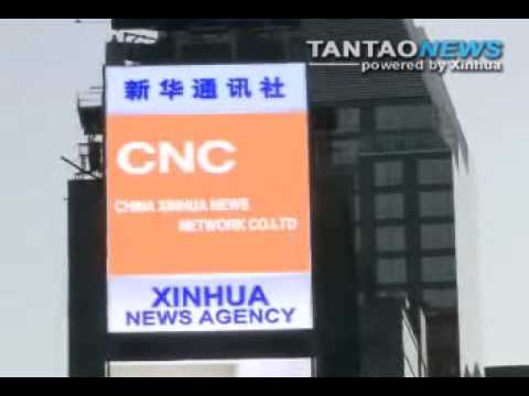 Xinhua Ads Run on Time Square Big Screen