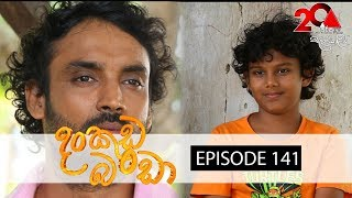 Dankuda Banda  | Episode 141 | Sirasa TV 10th September 2018 [HD] Thumbnail