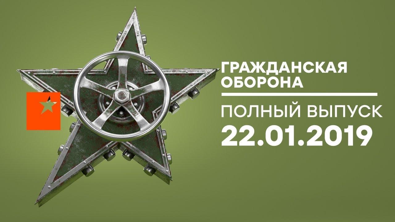 Смотрите новый выпуск Гражданской обороны от 21/2/29: Интересно |  Смотреть Политика и Новости на Российском Телевидении