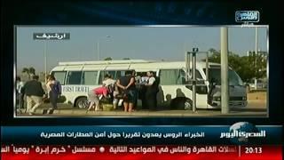 الخبراء الروس يعدون تقريرا حول أمن المطارات المصرية