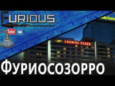 Фуриосозорро в отеле Crowne Plaza / Краун Плаза, Москва / WG Fest`2016 #1