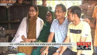 রংপুর-৩ উপনির্বাচনে বিদ্রোহী প্রার্থী আতঙ্কে বিএনপি-জাতীয় পার্টির নেতারা! | Somoy TV