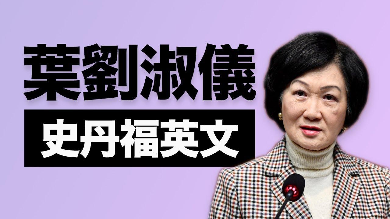 葉劉淑儀唔單止腳靚,英文仲好打得!