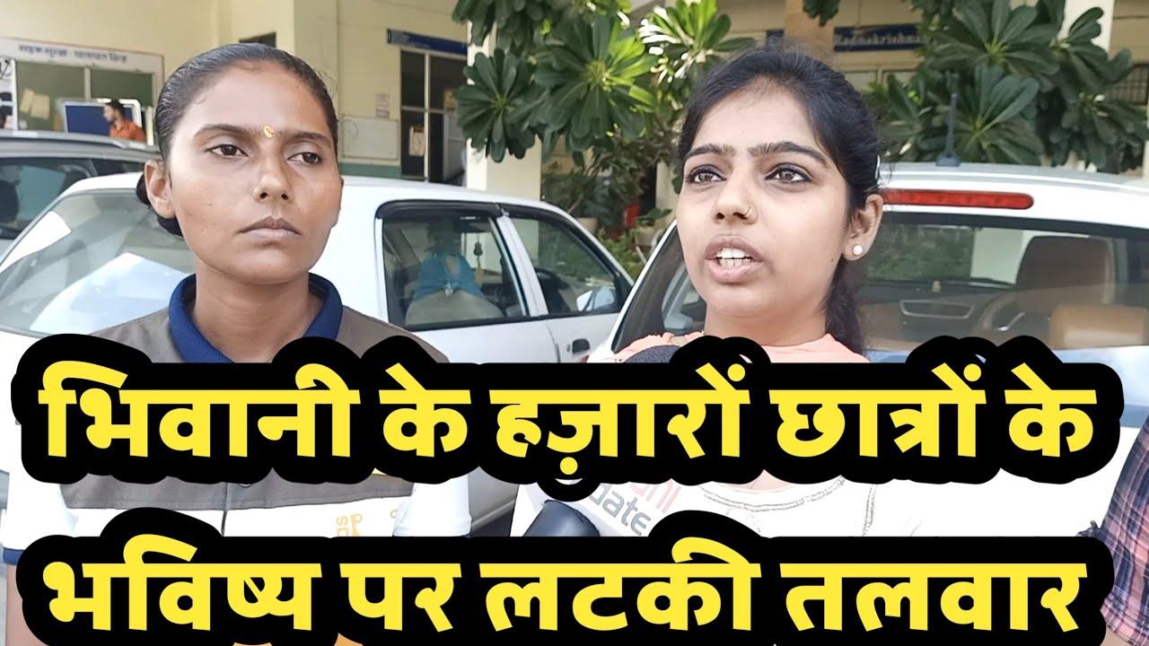 Download भिवानी के हजारों छात्रों के भविष्य पर लटकी तलवार । Bhiwani Breaking news