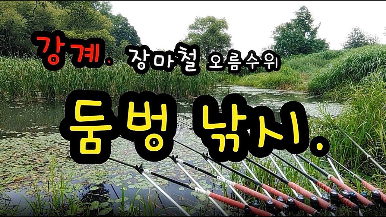 [강원]_ 강계 둠벙 낚시 / 장마철 오름수위 둠벙 낚시
