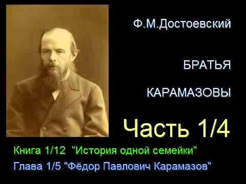 Ф Достоевский Братья Карамазовы книга 5 - YouTube