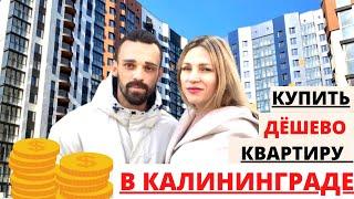 Самые дешёвые квартиры в КалининградеОбзор ЖК СтереоПереезд 2021