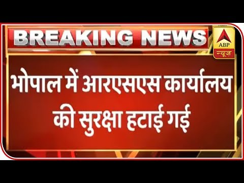 Security Withdrawn From RSS Bhopal Office, Digvijaya Singh Upset | ABP News