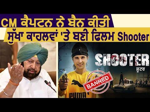 Breaking: CM Captain ने बैन की Sukha Kahlwan पर बनी Movie Shooter