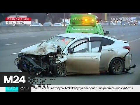 Движение на МКАД восстановлено после аварии - Москва 24