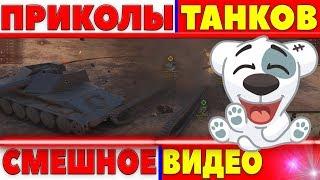 ПРИКОЛЫ WOT 2018 ОТ КОТОРЫХ Я РЖАЛ! СМЕШНЫЕ МОМЕНТЫ WOT, БАГИ, ВБР, ЛРН, ОЛЕНИ, ЧИТЫ world of tanks