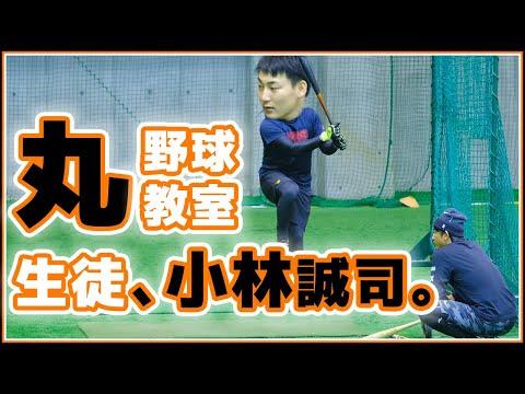 巨人 丸佳浩選手が小林誠司選手に打撃を教える。 読売ジャイアンツ球場 yomiuri giants japan baseball 야구