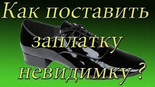 Ремонт обуви Как поставить заплатку невидимку ?