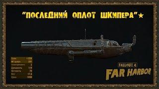 Fallout 4 Far Harbor - Уникальное оружие - Последний оплот шкипера