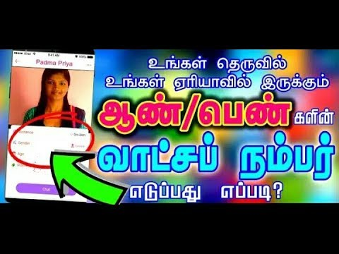 How to find girls whatsapp number in tamil