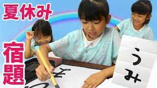 夏休みの宿題★習字を書いてみた★にゃーにゃちゃんねるnya-nya channel thumbnail