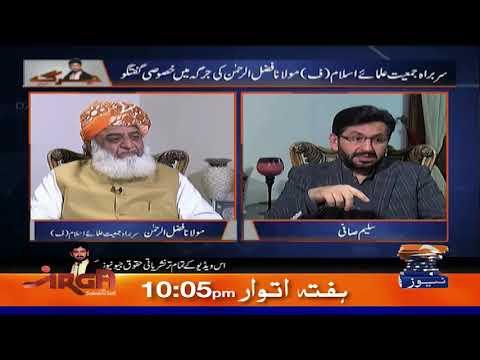 Jirga | Molana Fazal-ur-Rehman | Part 1