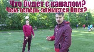 Что будет с каналом? Чем теперь займется Олег?