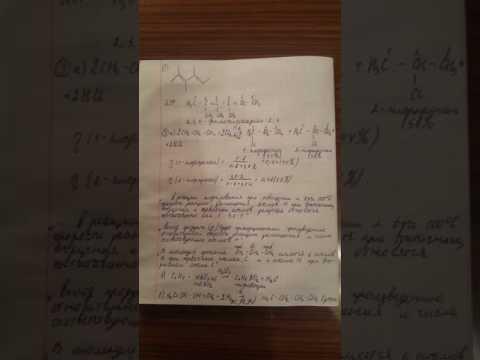 10 класс. Контрольная работа #1. Теория строения органических соединений. Углеводороды. В.1. З. 2,3
