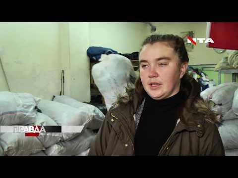 НТА - Незалежне телевізійне агентство: Якщо не знаєте, куди подіти старий одяг - подивіться цей сюжет